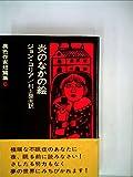 異色作家短篇集〈6〉炎のなかの絵 (1974年)