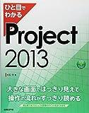 ひと目でわかる Project 2013 (ひと目でわかるシリーズ)
