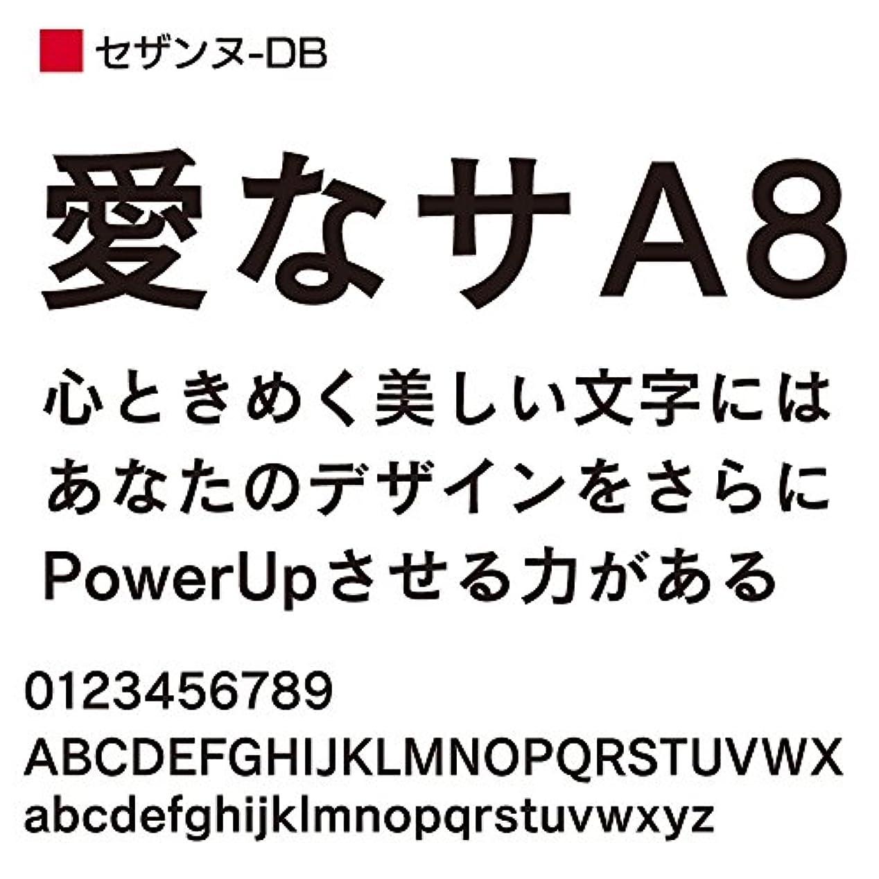 装置哺乳類肌寒いOpenType セザンヌ Pro-DB for Win [ダウンロード]