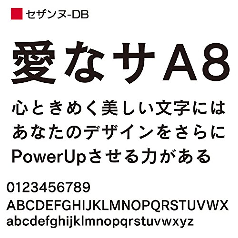 OpenType セザンヌ Pro-DB for Mac [ダウンロード]