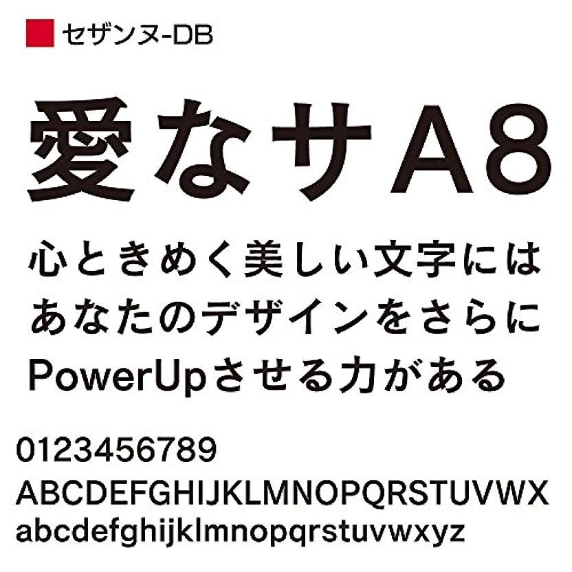 超高層ビル少ない倍率OpenType セザンヌ Pro-DB for Mac [ダウンロード]