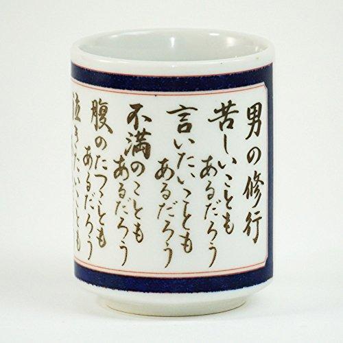 山志製陶所 湯呑 格言シリーズ 男の修行(山本五十六) K3-59