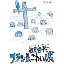 フラン県こわい城 のり巻 (ビームコミックス)
