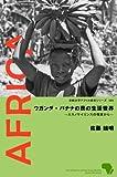 005ウガンダ・バナナの民の生活世界―エスノサイエンスの視座から― (京都大学アフリカ研究シリーズ)