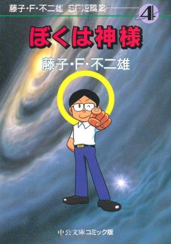 藤子・F・不二雄SF短篇集 (4) ぼくは神様 中公文庫—コミック版