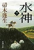 水神(下)(新潮文庫)