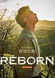 佐伯大地1st DVD「REBORN」