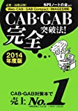 CAB・GAB完全突破法! (2014年度版) [Web-CAB・GAB Compact・IMAGES対応]