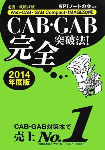 CAB・GAB完全突破法! (2014年度版) [Web-CAB・GAB Compact・IMAGES対応]の詳細を見る