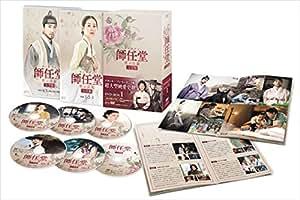 師任堂(サイムダン)、色の日記 <完全版>DVD-BOX1 (6枚組:本編DISC5枚+特典DISC1枚)