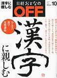 日経おとなの OFF (オフ) 2012年 10月号 [雑誌]