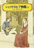 シェイクスピア物語(上) (偕成社文庫4035)