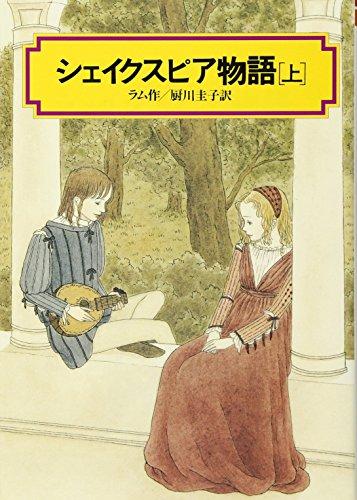 シェイクスピア物語(上) (偕成社文庫4035)の詳細を見る