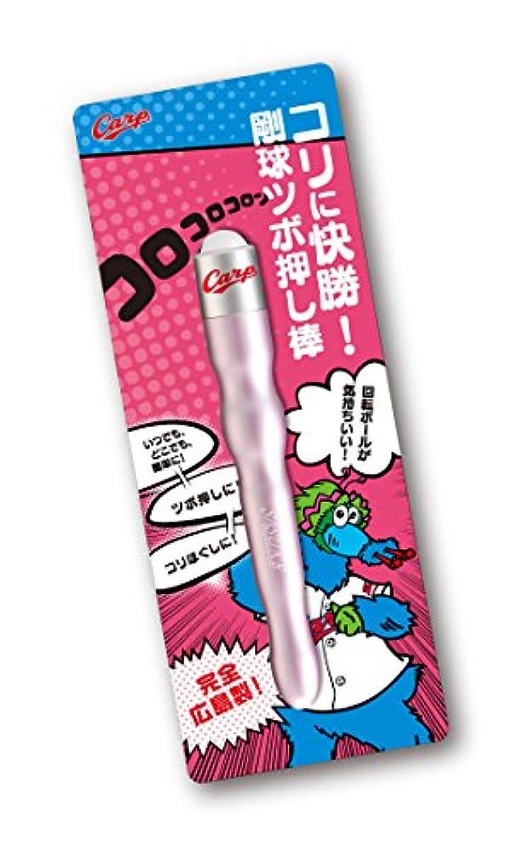 ブラシ教磁石SASUKE 剛球ツボ押し棒 (ローズピンクC) カープグッズ
