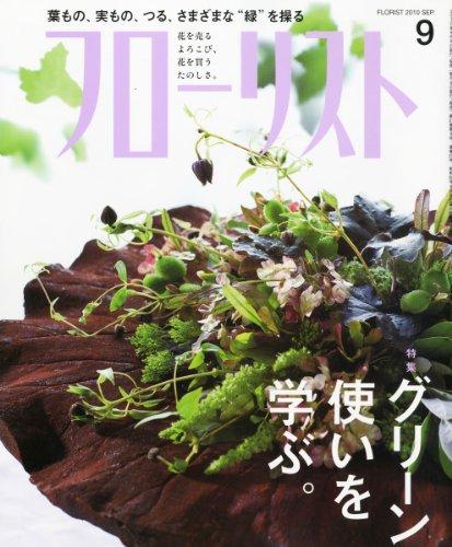 フローリスト 2010年 09月号 [雑誌]