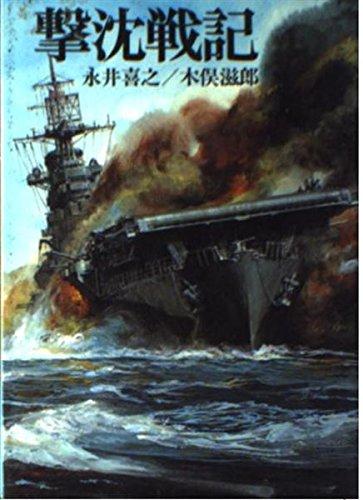 撃沈戦記 (新戦史シリーズ)の詳細を見る