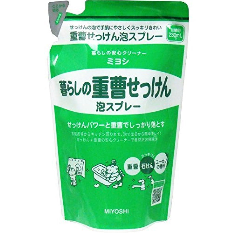 予防接種口頭後悔【まとめ買い】暮らしの重曹せっけん泡スプレー 詰替 230ML ミヨシ石鹸 ×10個