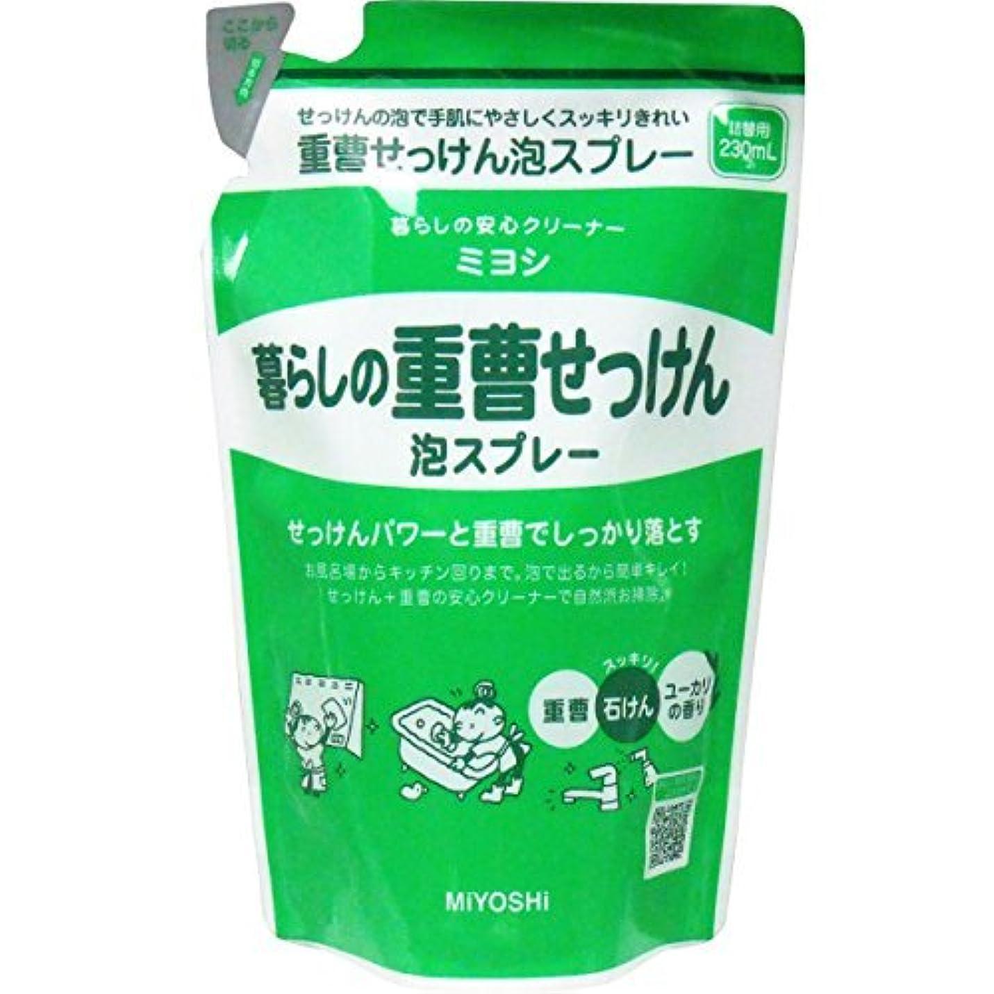 【まとめ買い】暮らしの重曹せっけん泡スプレー 詰替 230ML ミヨシ石鹸 ×5個