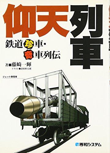 仰天列車 鉄道珍車・奇車列伝の詳細を見る