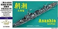1/700 日本海軍 朝潮型駆逐艦(後期)アップグレードセット