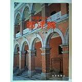 中国地方の西洋館 画像