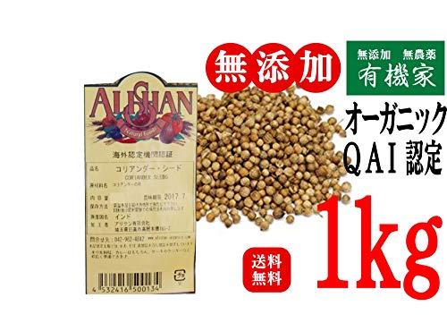 無添加 オーガニック コリアンダーシード 1kg ★ 送料無料 レターパック赤 ★ 米や魚料理、カレーはもちろん、ケーキやクッキーなど幅広く使用できます。