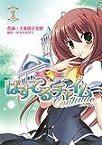 ぱすてるチャイムContinue 1 (電撃コミックス)