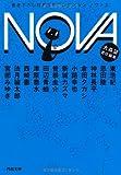 NOVA 2---書き下ろし日本SFコレクション (河出文庫)