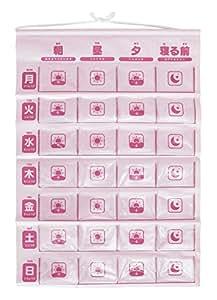 お薬カレンダー(マチ付き) ピンク (投薬カレンダー)