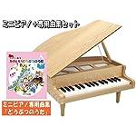 カワイ ミニグランドピアノ ナチュラル 木製 かわいいどうぶつのうた曲集セット 1144 どれみふぁシール付