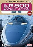 山陽新幹線JR500 WEST JAPAN(新大阪~博多) [DVD]