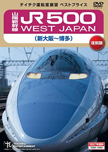 2018-03-21 【ベストプライス】山陽新幹線JR500 WEST JAPAN (新大阪~博多)[DVD]