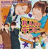 松来未祐と金田朋子のRADIOデコピンないと anniversary disc 画像