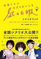 金曜ドラマ 凪のお暇 シナリオブック: 大島凪、28歳。ワケあって恋も仕事もSNSも全部捨ててみた