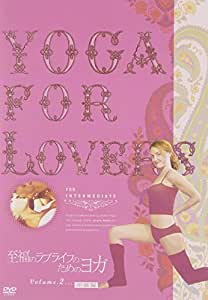 Yoga For Lovers 中級編 [DVD]