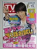 週刊TVガイド関西版(テレビガイド)2013年7月5日号表紙 櫻井翔