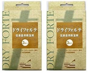 ドライフォルテ(弦楽器用除湿剤)3袋入(2個セット)