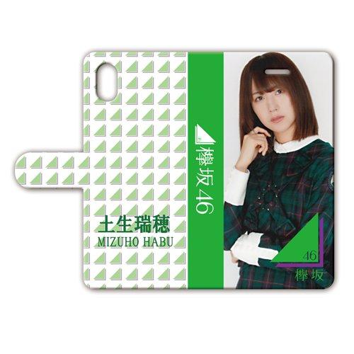 iPhoneX 手帳型ケース 『土生瑞穂』 ガラスを割れ! ...