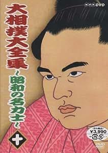 大相撲大全集~昭和の名力士~ 十 [DVD]