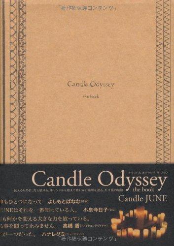 Candle Odyssey the book キャンドル オデッセイ ザ ブックの詳細を見る