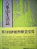 八重山生活誌 (1972年)