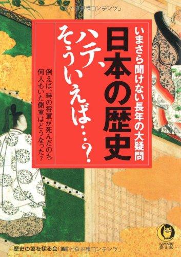 日本の歴史 ハテ、そういえば…?―いまさら聞けない長年の大疑問 (KAWADE夢文庫)の詳細を見る