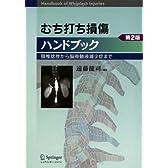 むち打ち損傷ハンドブック―頸椎捻挫から脳脊髄液減少症まで