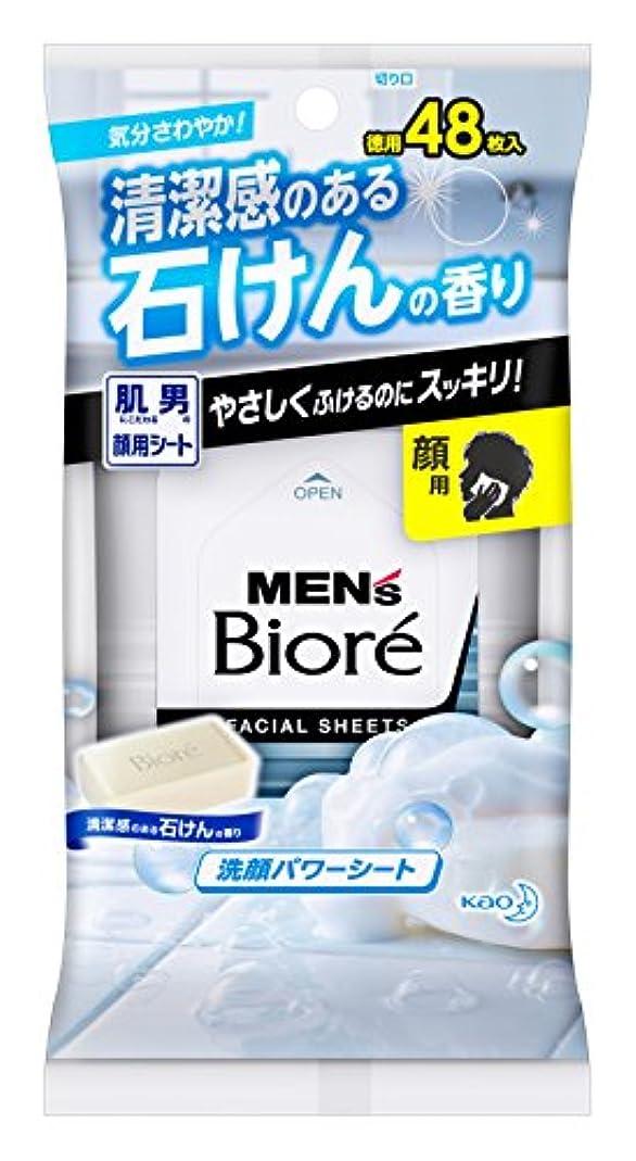 オリエント連続したラベンダーメンズビオレ洗顔パワーシート清潔感のある石けんの香り卓上用 48枚