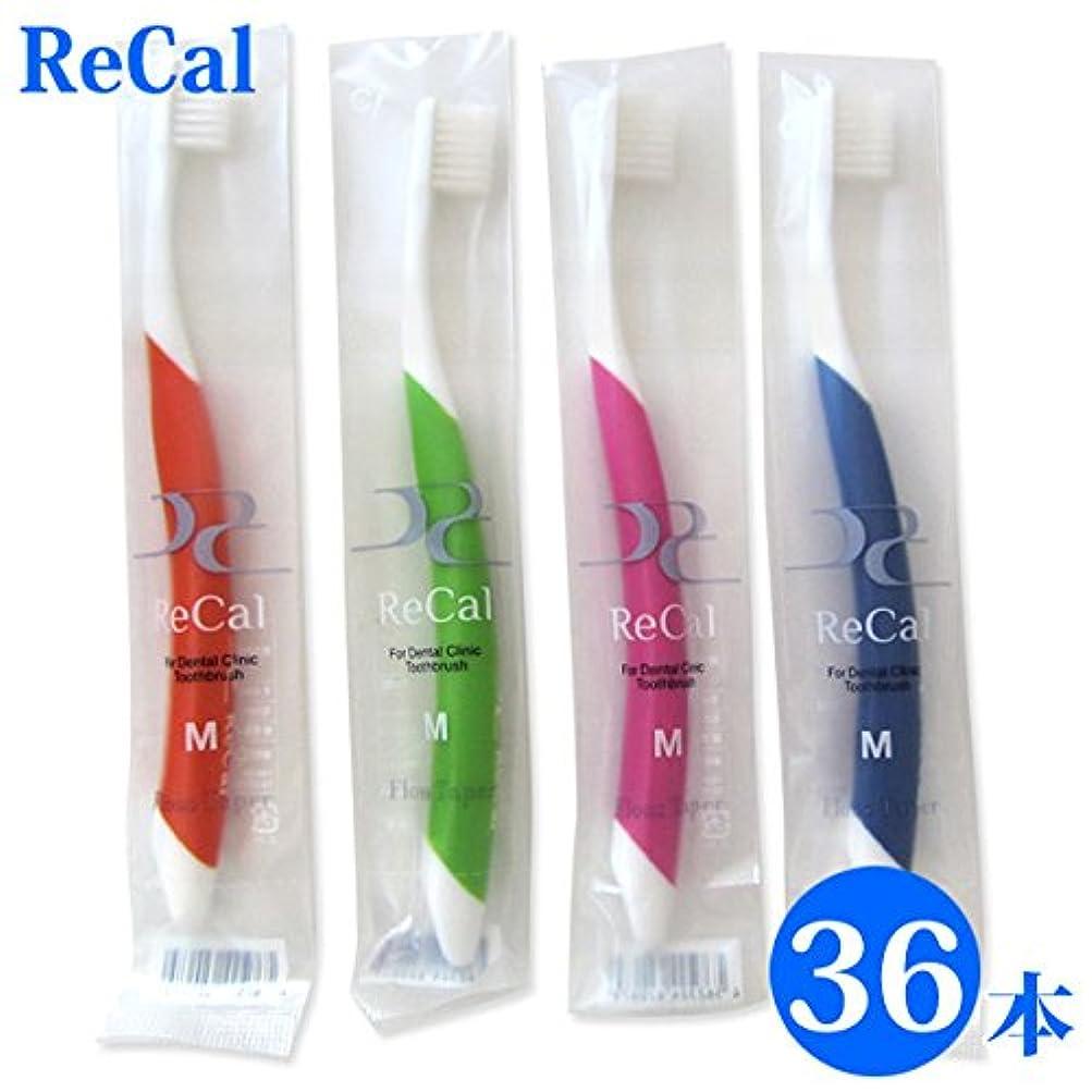 フロー行動八36本入り 歯科医院専用商品 ReCal リカル M 大人用 一般 歯ブラシ4色アソート