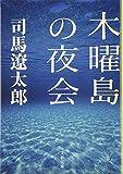 木曜島の夜会 (文春文庫)