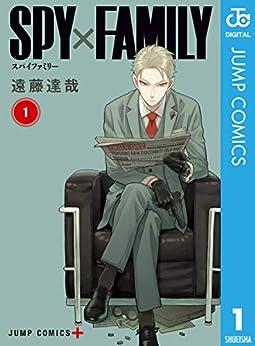 [遠藤達哉]のSPY×FAMILY 1 (ジャンプコミックスDIGITAL)