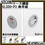 ケース鎌錠 【ATOM】アトム KLD30-P3 SL 表示錠 サムターン式 BS=30mm シルバー