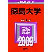 徳島大学 [2009年版 大学入試シリーズ] (大学入試シリーズ 116)