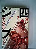四角いジャングル・ブック (1982年) (叢書メディア・ボックス)